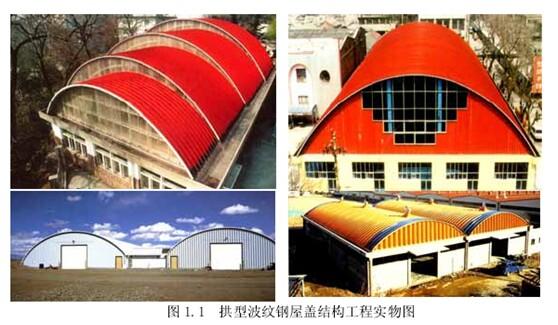拱型波纹钢屋盖结构的特点