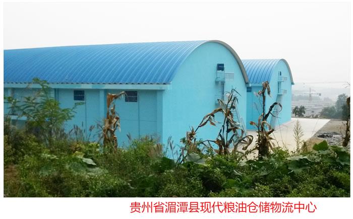 贵州省湄潭县现代粮油仓储物流中心_拱型波纹钢屋顶