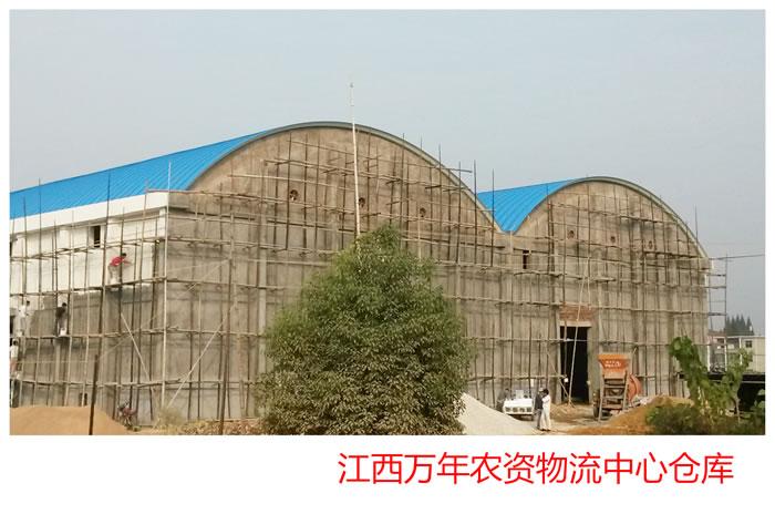 江西万年农资物流中心仓库_拱形波纹钢屋盖