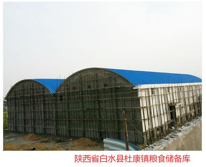 陕西省白水县杜康镇粮食储备库_金属u赢电竞注册屋顶