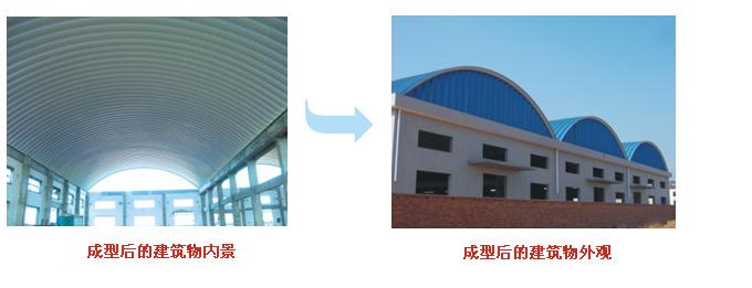 拱形屋顶施工流程
