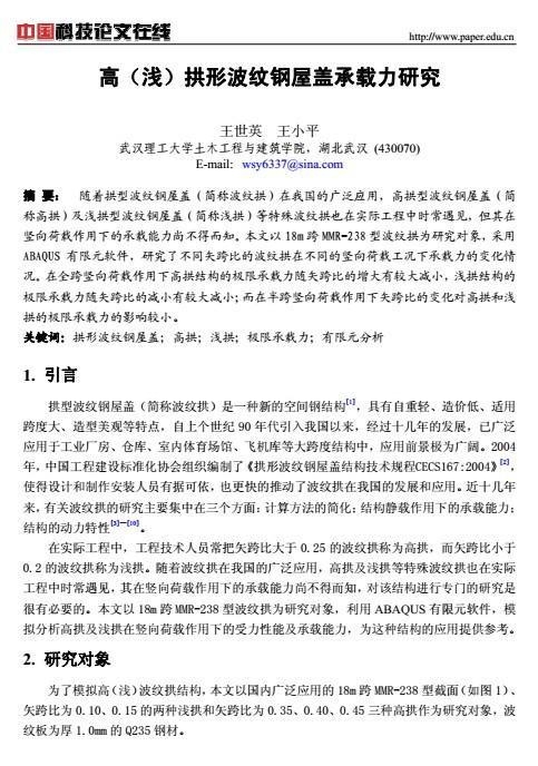 武汉理工大学土