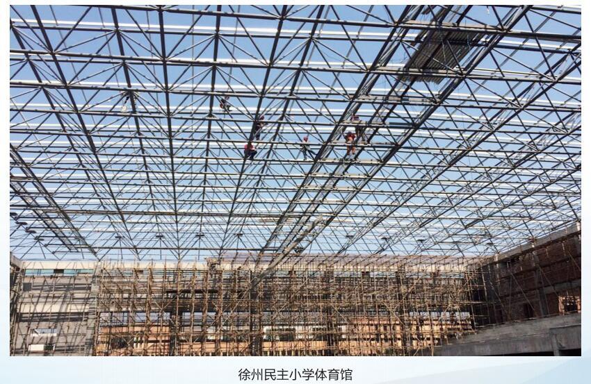 徐州民主小学体育馆网架钢结构工程