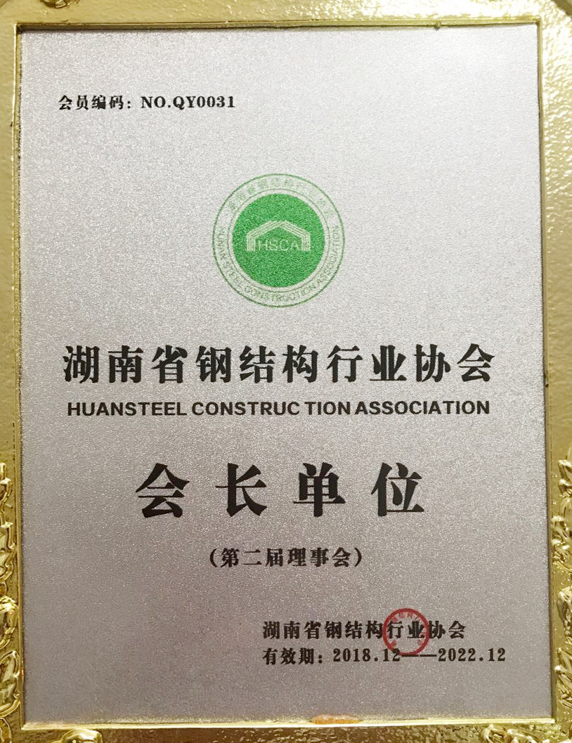 湖南钢结构行业协会会长单位